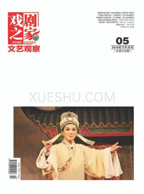戏剧之家杂志