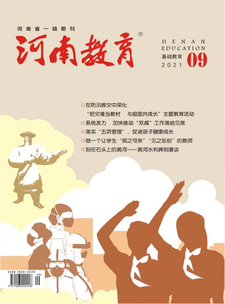 河南教育杂志社