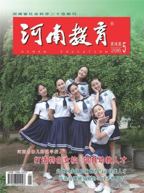 河南教育杂志