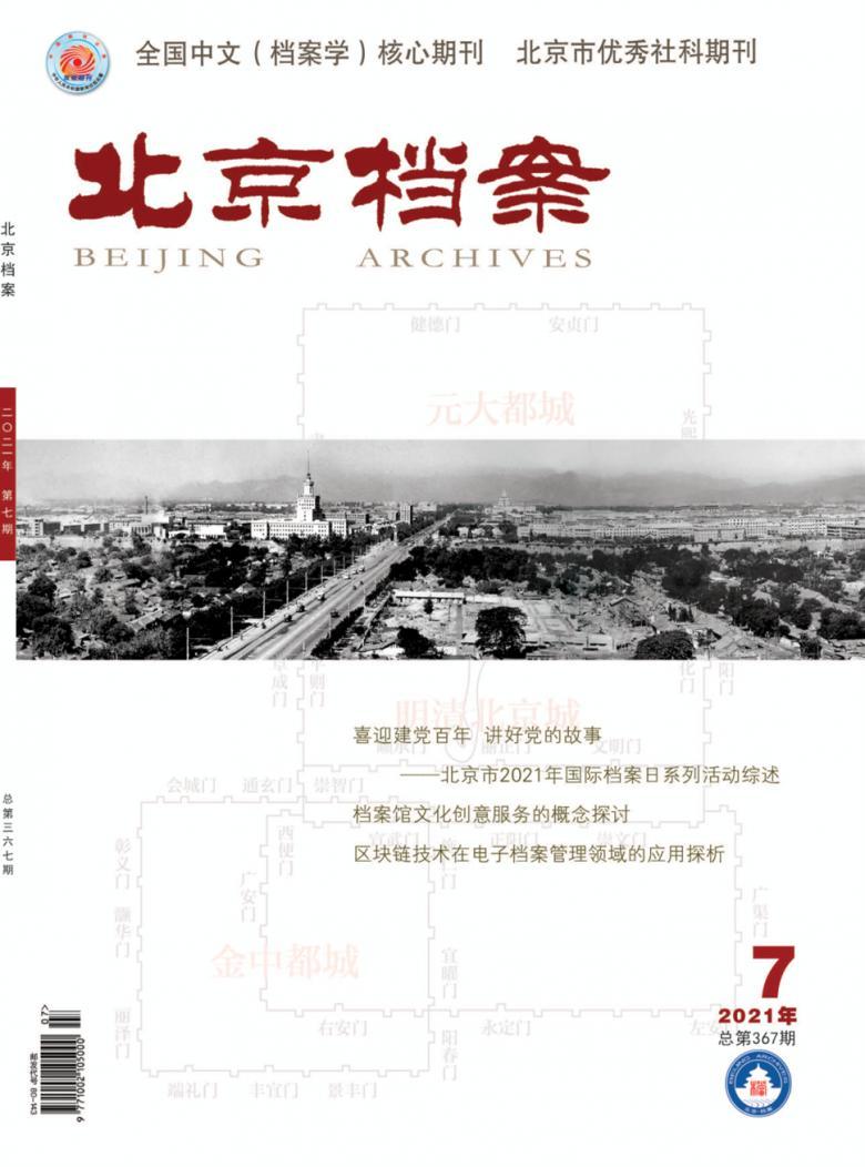 北京档案杂志社