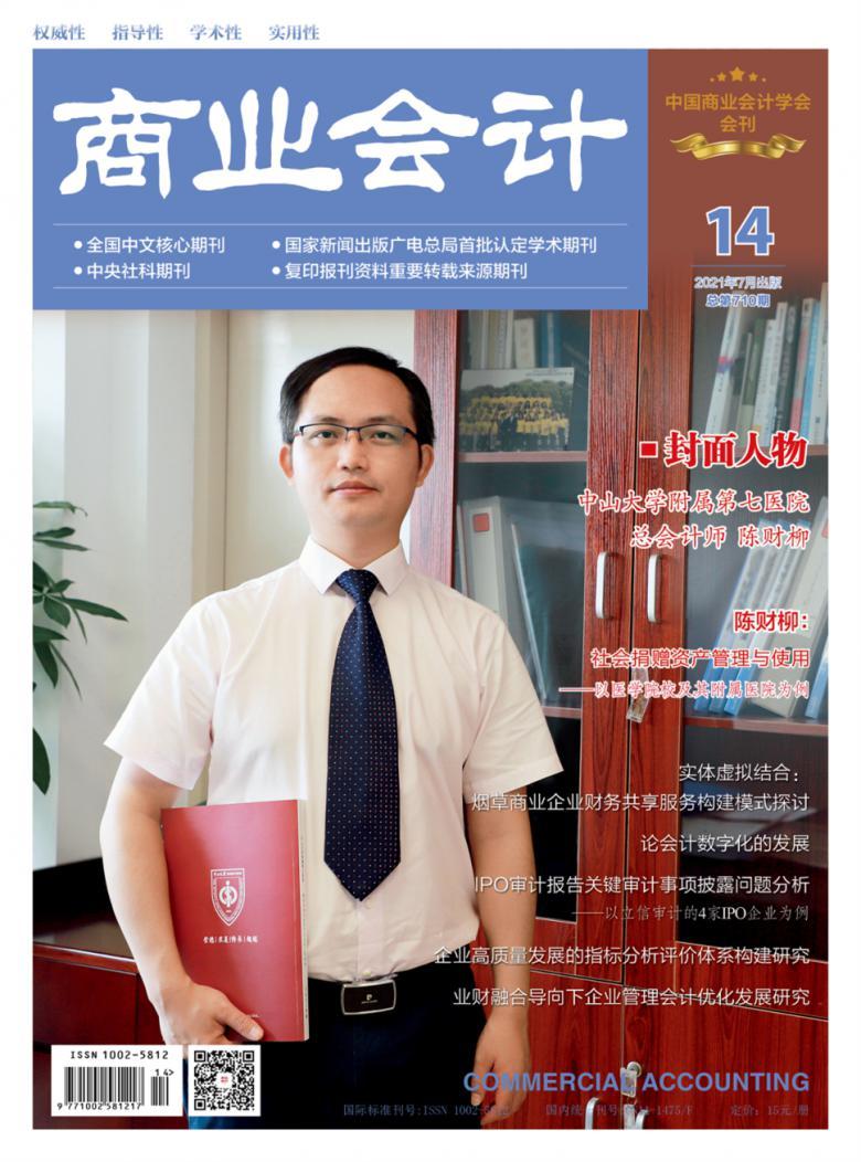 商业会计杂志社