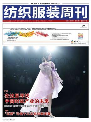 纺织服装周刊杂志