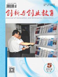 创新与创业教育期刊