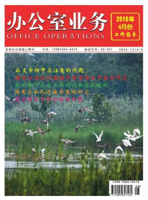 办公室业务杂志