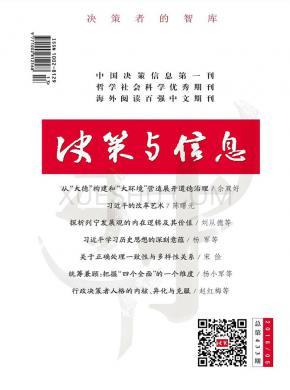决策与信息杂志