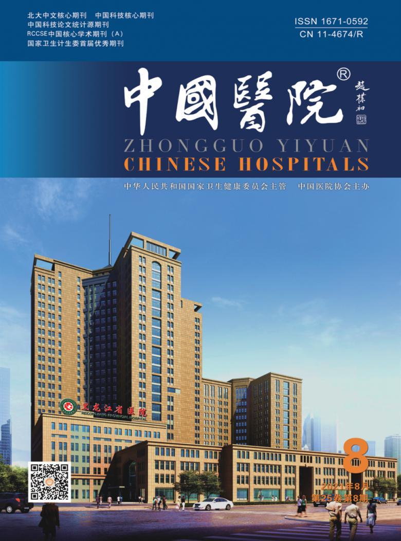 中国医院杂志社