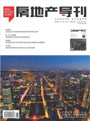 房地产导刊杂志