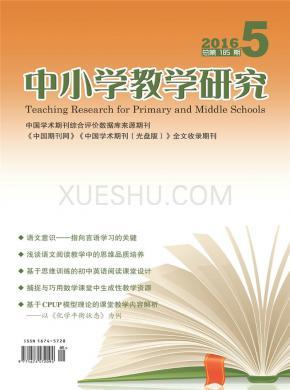 中小学教学研究杂志