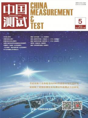 中国测试杂志