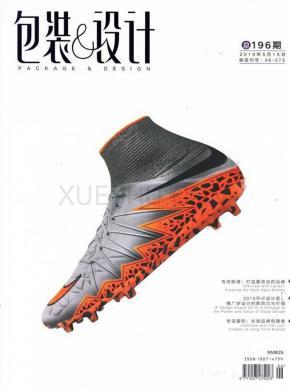 包装与设计杂志