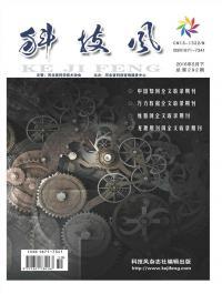 科技风期刊