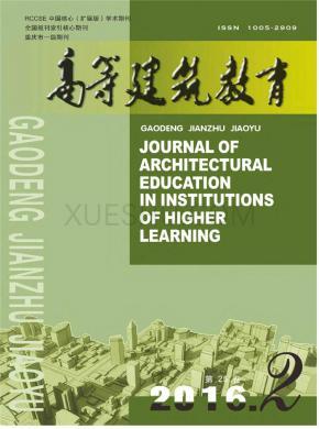 高等建筑教育杂志