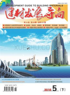 建材发展导向杂志