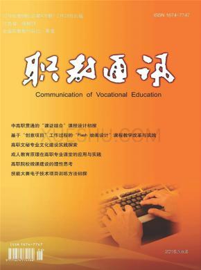 职教通讯杂志