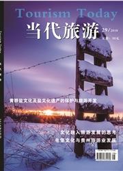 当代旅游杂志社