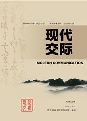 现代交际杂志社