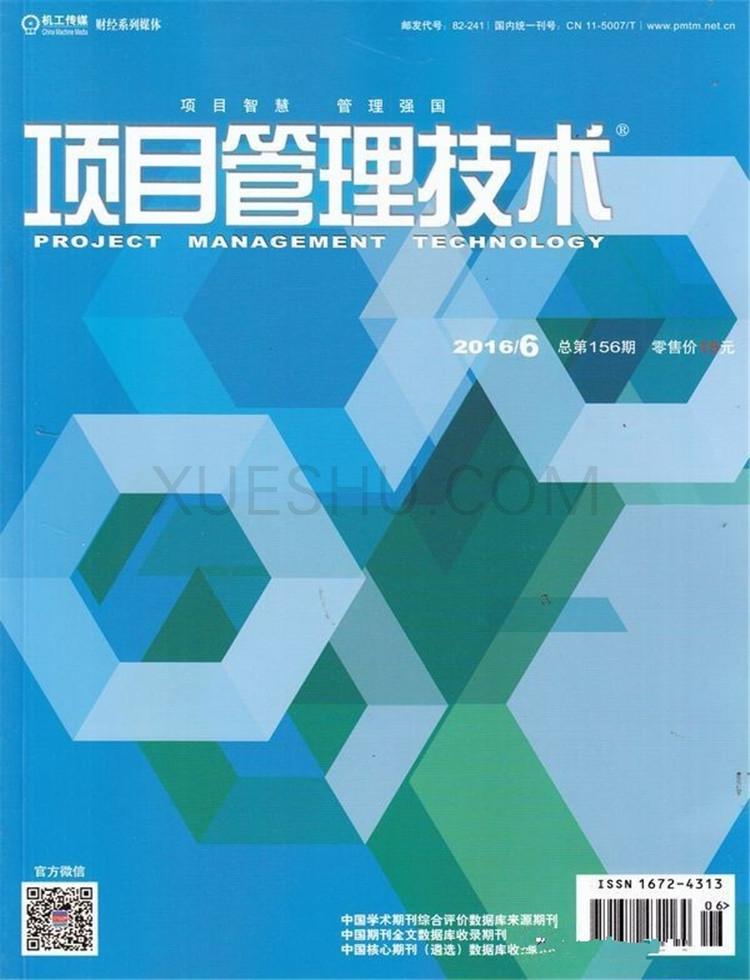 项目管理技术论文