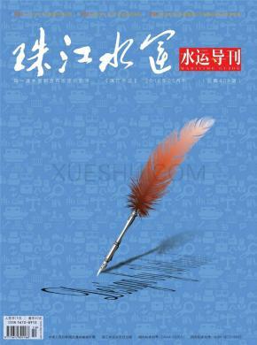 珠江水运杂志
