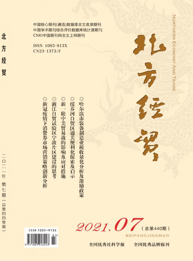 北方经贸杂志社