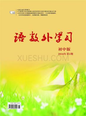 语数外学习杂志