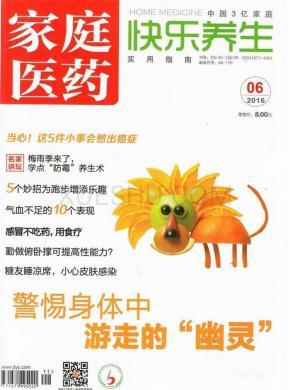 家庭医药杂志