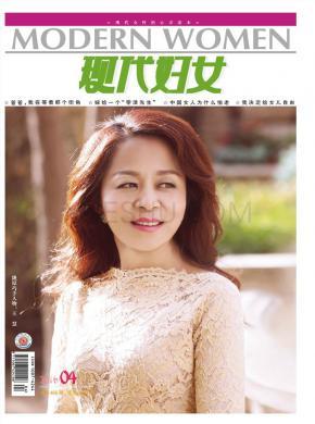 现代妇女杂志