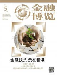 金融博览期刊