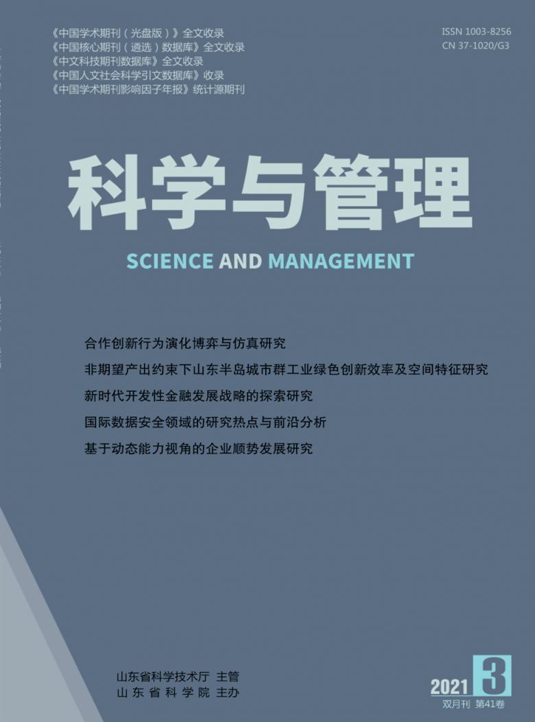科学与管理论文