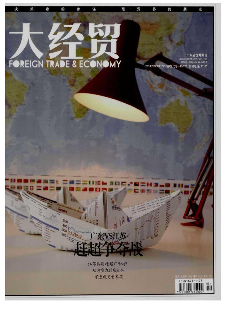 大经贸杂志社