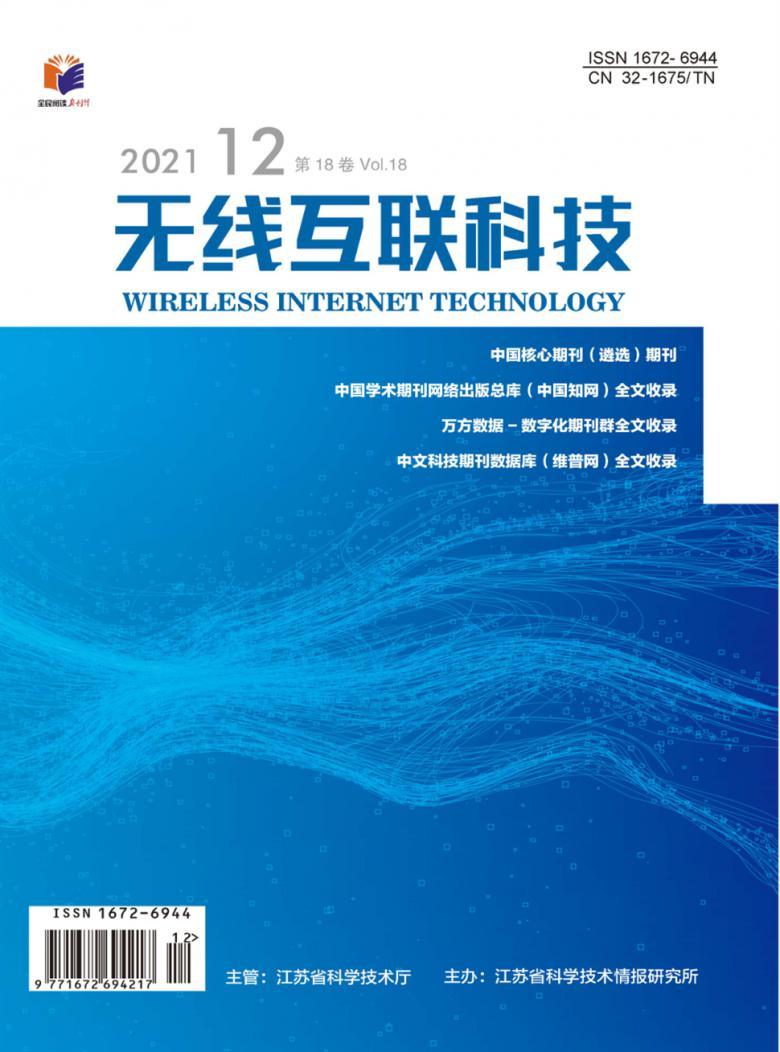 无线互联科技