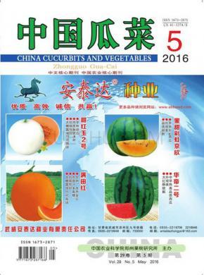 中国瓜菜杂志