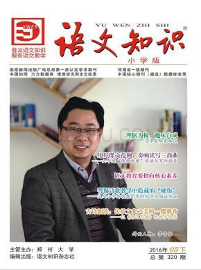 语文知识杂志