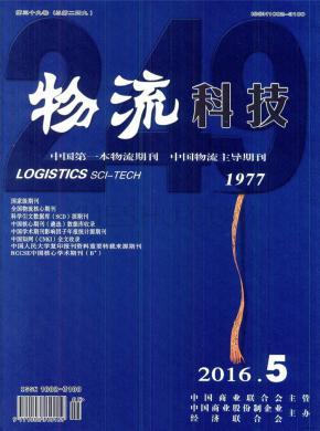 物流科技杂志