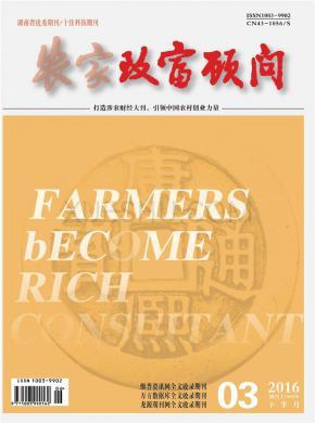 农家致富顾问杂志