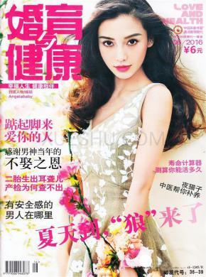 婚育与健康杂志