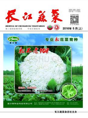 长江蔬菜杂志