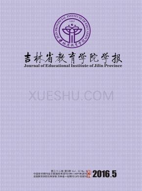 吉林省教育学院学报杂志