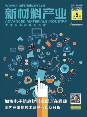新材料产业杂志
