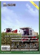 农业工程技术