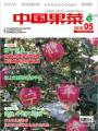 中国果菜杂志社