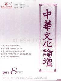 中华文化论坛期刊