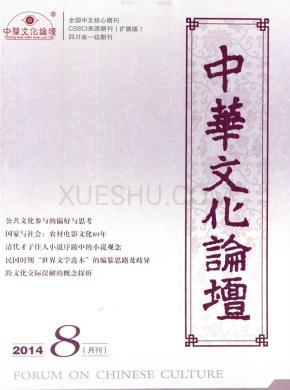 中华文化论坛杂志社