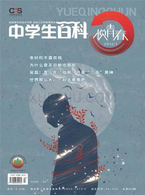 中学生百科杂志