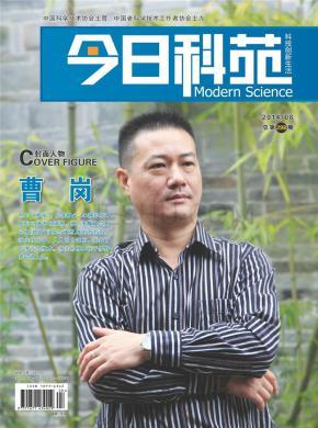 今日科苑杂志
