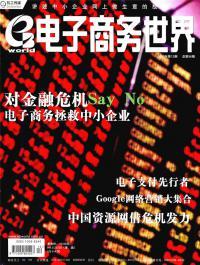 电子商务世界期刊