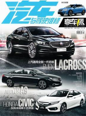 汽车与驾驶维修杂志
