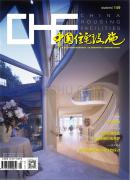 中国住宅设施