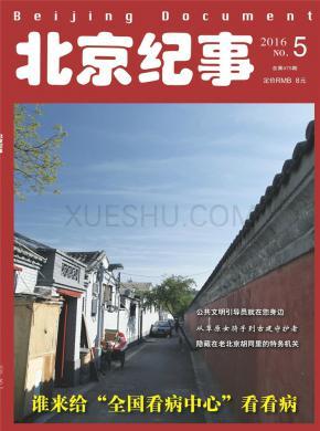 北京纪事杂志