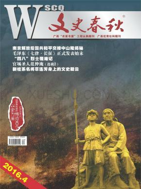 文史春秋杂志