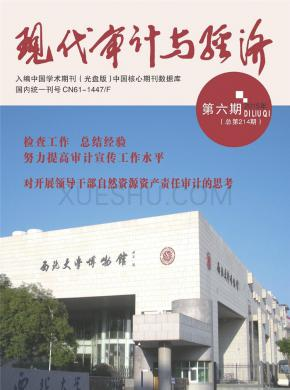 现代审计与经济杂志